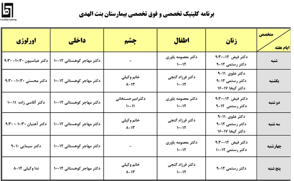 برنامه کلینیک بنت الهدی