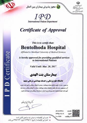 دریافت مجوز پذیرش بیماران بین الملل در بیمارستان و زایشگاه بنت الهدی